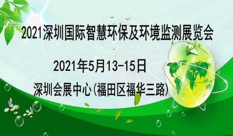 2021深圳国际智慧环保及环境监测展览会