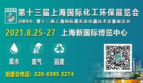 CEEF 2021第十三届上海国际化工环保展览会