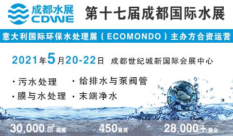 CDWE 2021第十七届成都国际水展