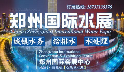 2021第六届中国(郑州)国际水展暨城镇水务给排水与水处理博览会