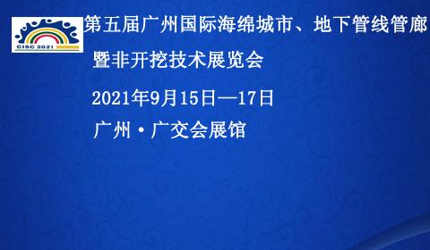 2021年第五届广州国际海绵城市、地下管线管廊暨非开挖技术展览会