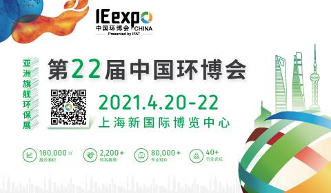 IE expo 2021第二十二届中国环博会上海展