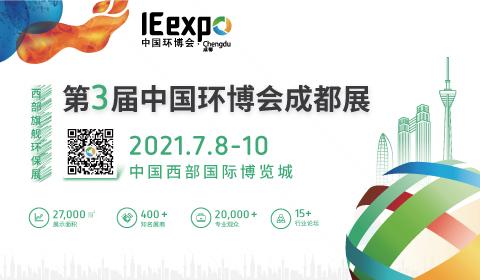 2021第三届中国环博会成都展