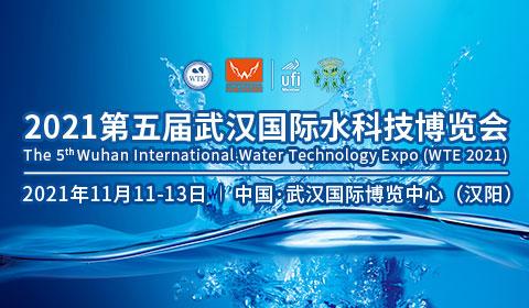 2021第五届武汉国际水科技博览会暨泵阀、管道及水处理城镇水务及供水设备展览会