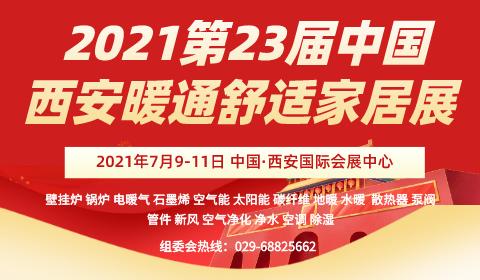 2021第22届中国西部/锅炉/供热/电采暖/空气能/空调制冷设备展览会