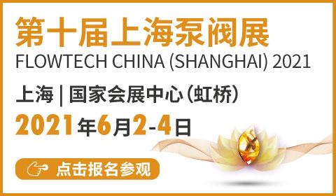 2021年第十届上海国际泵管阀展览会