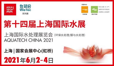 2021第十四届上海国际水处理展览会