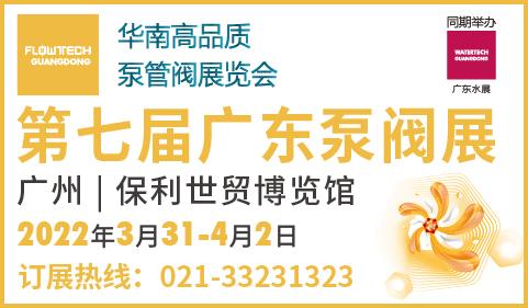 2022年第七届广东国际泵管阀展览会