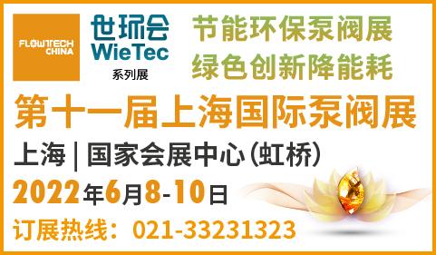2022年第十一届上海国际泵阀展览会
