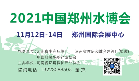 2021河南城镇水务新技术新设备展览会