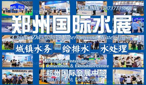 2021第六届郑州国际水展暨城镇水务给排水与水处理博览会