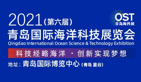 2021第六届青岛国际海洋科技展览会
