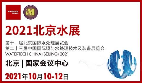 2021第十一届北京国际水处理展览会